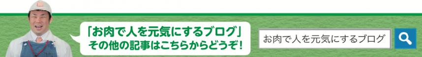 内藤精肉店が、お肉のおいしい情報をお伝えします。